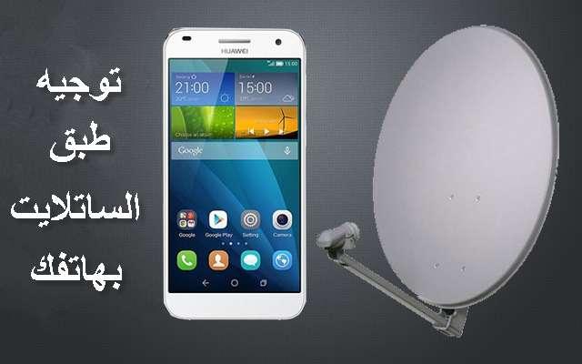 تحميل تطبيق Satellite Director لمعرفة اتجاه القمر الصناعي لضبط اشارة الطبق من خلال الهاتف