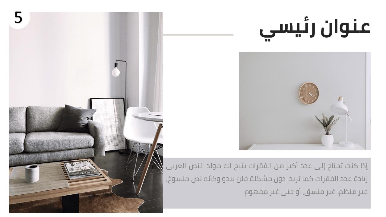 قوالب بوربوينت جاهزة عربية 2019