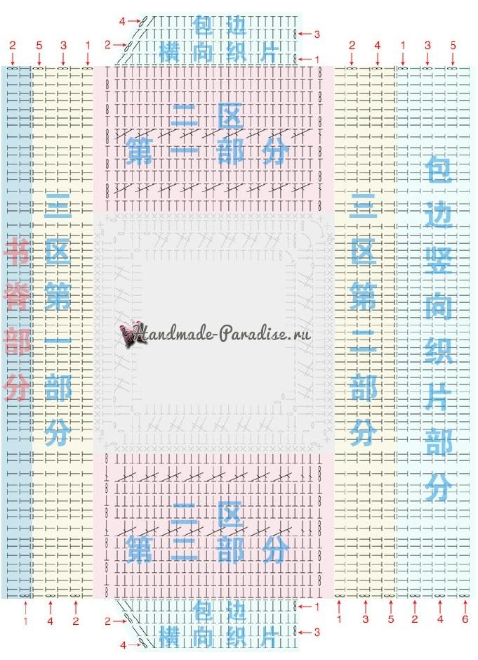 Схема вязания обложки меньшего размера
