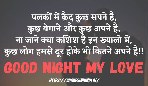 Best Good Night Wishes In Hindi for Love