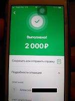 2000 скрин банка в МММ 2021
