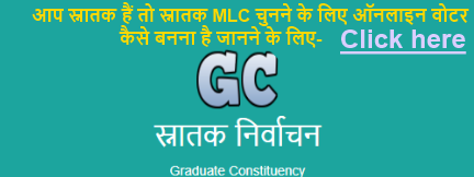 Step-by-Step Process to Become MLC Graduate Constituency Online