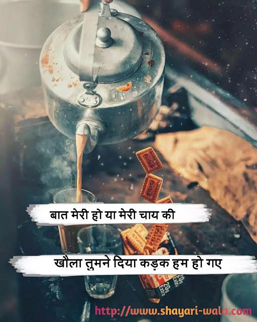 Chai quotes hindi, chai pe shayari, chai lovers | shayari-wala