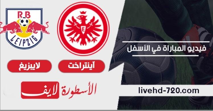 مشاهدة مباراة آينتراخت فرانكفورت ولايبزيغ بث مباشر