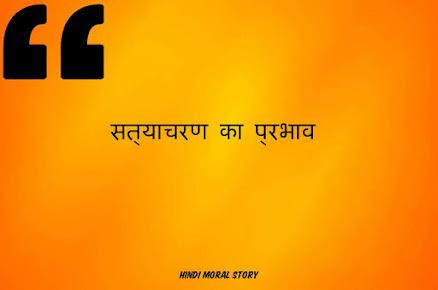 Hindi Moral Story सत्याचरण का प्रभाव