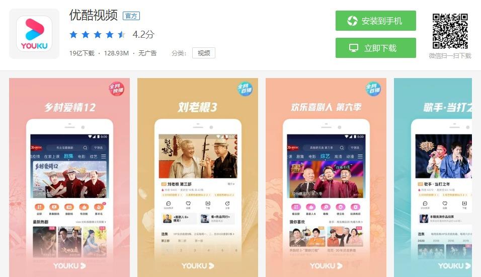 优酷视频 Youku