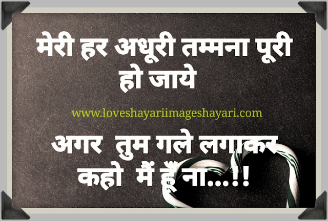 love love shayari  love shayari in hindi