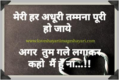 2 line English love story shayari
