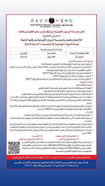 إعلان توظيف حديثي التخرج للجامعيين من حملة التخصصات الإدارية #مؤسسة_البترول_الكويتية