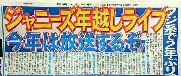 NEWS] JC EN VIVO POR FUJI TV / JOHNNYS COUNTDOWN LIVE ON