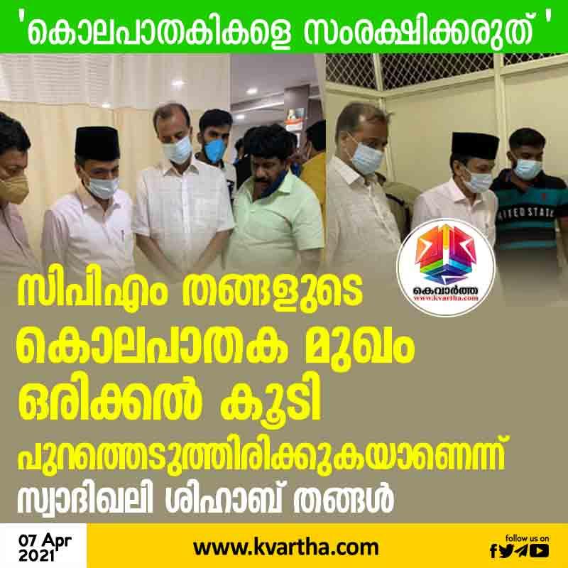 Kannur, Kerala, News, CPM, Murder, Muslim-League, Panakkad, Politics, Family, Youth, Hospital, CPM has once again exposed their murderous face - Sadiqali Shihab Thangal.