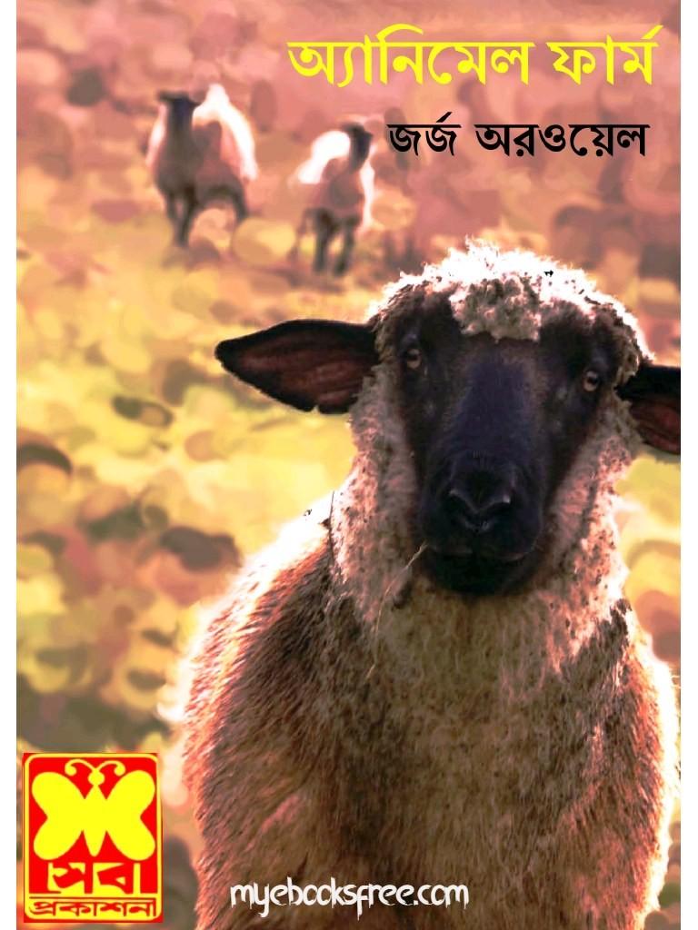 Animal Farm Pdf by George Orwell [Bangla]