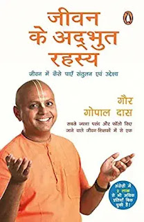 jeevan ke adbhut rahasya hindi by gaur gopal das,best religious books in hindi, best spiritual books in hindi