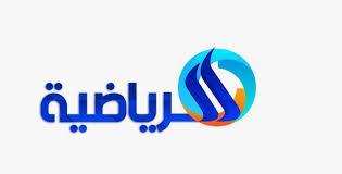 تردد قناة العراقية الرياضية 2018 Al Iraqiya Sports على القمر الصناعي نايل سات