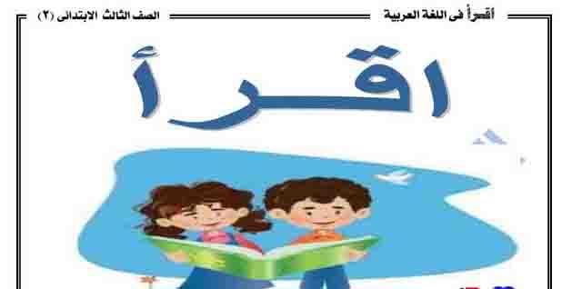 اقوى مذكرة اقرا فى اللغة العربية للصف الثالث الابتدائى الترم الثانى