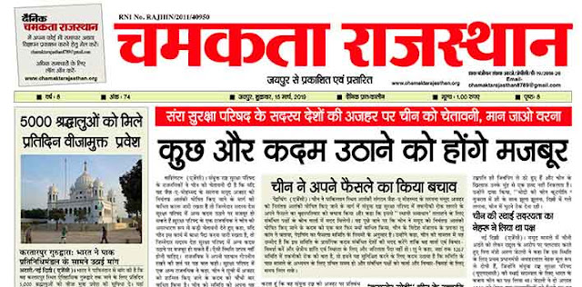दैनिक चमकता राजस्थान 15 मार्च 2019 ई-न्यूज़ पेपर