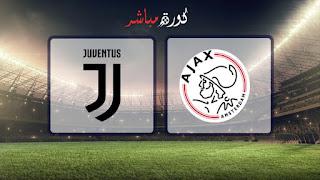 مشاهدة مباراة يوفنتوس واياكس امستردام بث مباشر 10-04-2019 دوري أبطال أوروبا