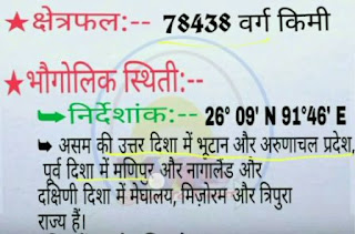 Assam GK in Hindi - Assam General Knowledge in Hindi - सामान्य ज्ञान असम