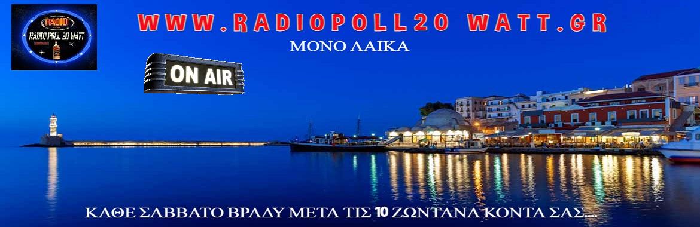 RADIO POLL 20WATT.GR