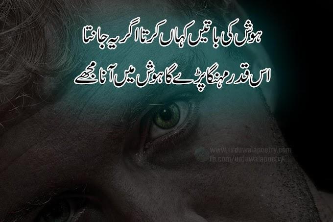 Top 10 Famous Qadar Poetry in Urdu - Qadar Shayar 2 Lines