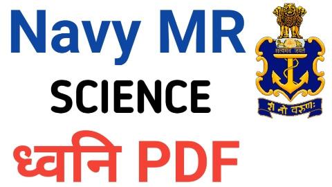 Indian Navy MR Science - Sound PDF