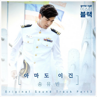 Song Yoo Bin PerhapsThis Is