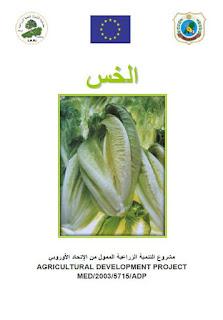 كتاب زراعة الخــس