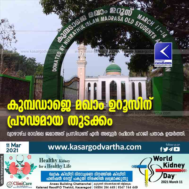 Kasaragod, Kerala, News, Masjid, Kumbadaje Makham Uroos started.