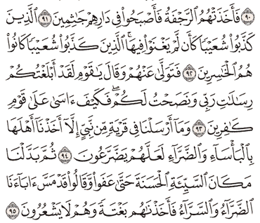 Tafsir Surat Al-A'raf Ayat 91, 92, 93, 94, 95