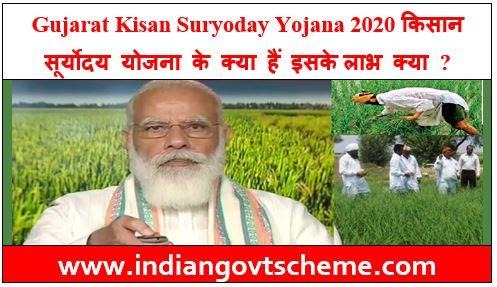 Gujarat Kisan Suryoday Yojana