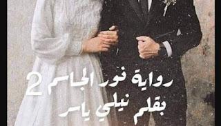 رواية نور الجاسم الجزء الثاني الفصل الأول 1 بقلم نيللي ياسر