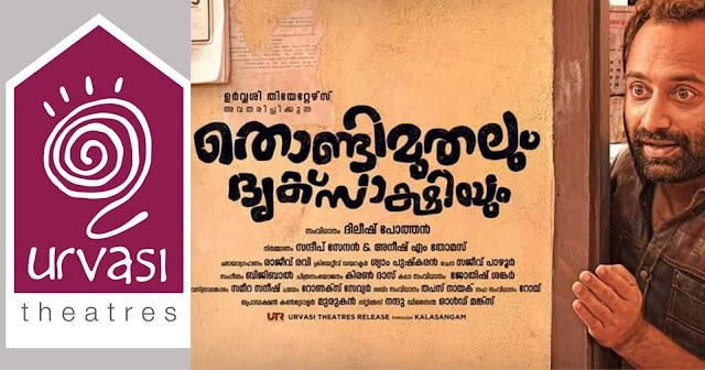 CASTING CALL FOR THE UPCOMING PROJECTS OF 'URVASI THEATRES'