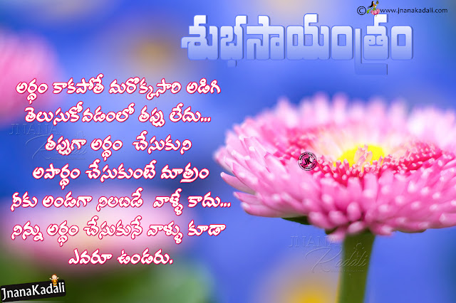 best good evening quotes, nice good evening messages, good evening words on life in telugu, best good evening whats app sharing quotes