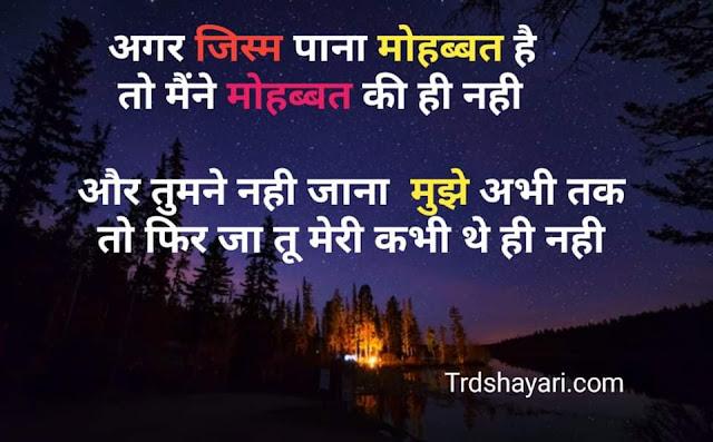 Agar jism Pana mohabbat hai  To humne mohabbat Kabhi ki he Nahi  Or Tumne Nahi Jana mujhe abhi tak  To fir ja tu MERI Kabhi the he Nahi