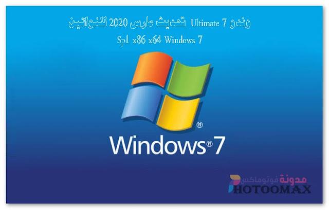 وندوز 7 Ultimate  تحديث مارس 2020 للنواتين Sp1 x86 x64 Windows 7