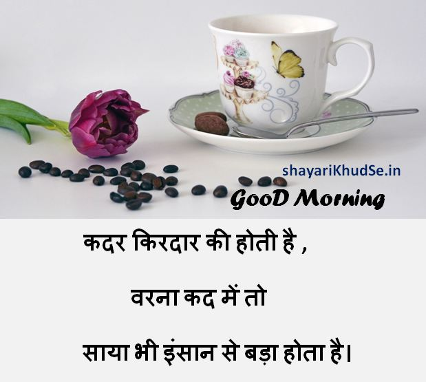 Good Morning Images Hd, Good Morning Images Download