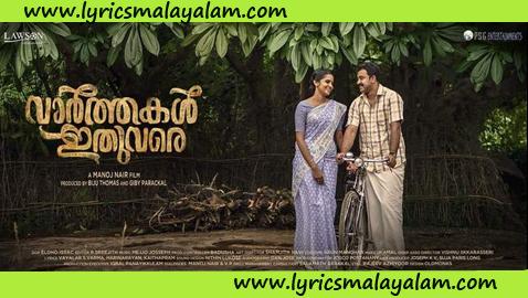 Swapnam Thedaam Lyrics - Vaarthakal Ithuvare