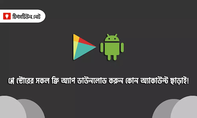 Download Android Apps Without Google Play Store! গুগল প্লে স্টোরের সকল ফ্রি অ্যাপ ডাউনলোড করুন কোন অ্যাকাউন্ট ছাড়াই!