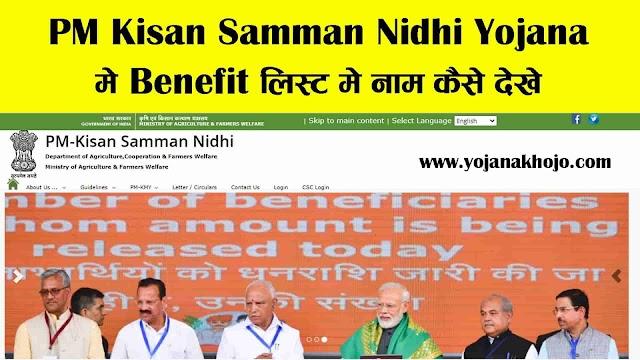 PM Kisan Samman Nidhi Yojana की Benefit लिस्ट में नाम कैसे देखे?