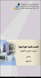 اجهزة المعايرة الطبية pdf
