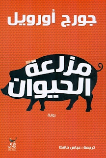 رواية مزرعة الحيوان