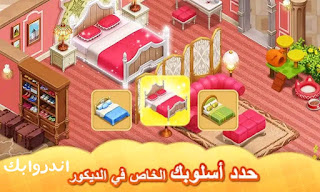 تحميل لعبة Matchington Mansion مهكرة