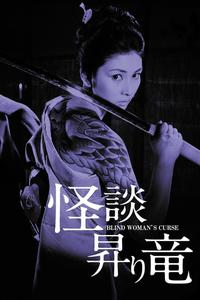 Watch Blind Woman's Curse Online Free in HD