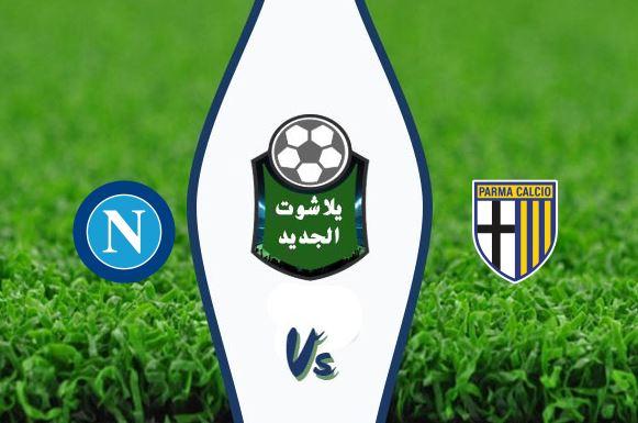 نتيجة مباراة نابولي وبارما اليوم بتاريخ 12/14/2019 الدوري الايطالي
