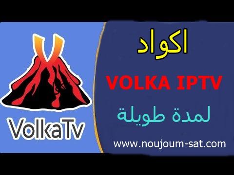 حصريا كود فولكا ايبي تفي صالح لمدة طويلة VOLKA IPTV