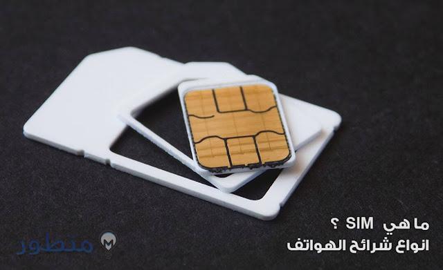 ما هي SIM وانواع شرائح الاتصال