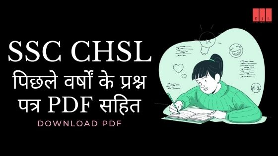 SSC CHSL Previous Year Question Papers | Tier I, II, III Previous Years Papers