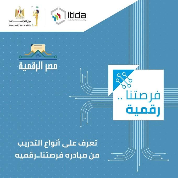"""مبادرة """"فرصتنا رقمية"""" برعاية AWS و itida"""