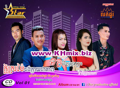 [Album] iStar Production CD Vol 01 | Khmer Song 2017