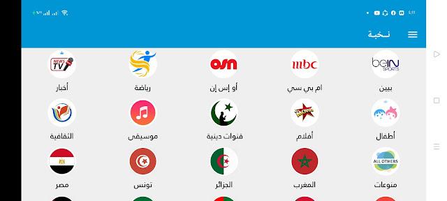 تطبيق Nokhba TV: لمشاهدة القنوات الرياضية العالمية على أجهزة Android